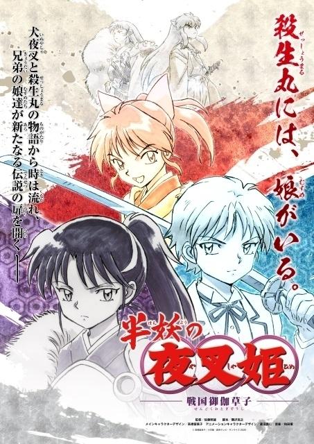 殺生丸と犬夜叉の娘たちが時を超える「半妖の夜叉姫」今秋TVアニメ化 キャラデザは原作者・高橋留美子