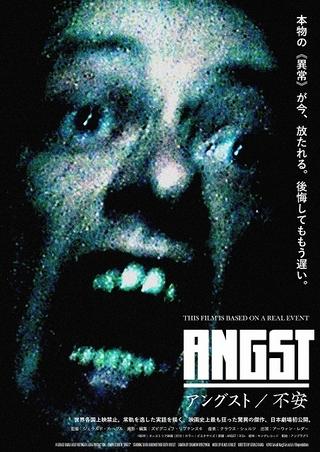 世界各国で上映禁止! 常軌を逸した実録スリラー「アングスト 不安」7月公開