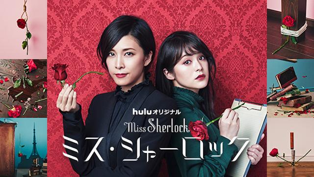 竹内結子×貫地谷しほり「ミス・シャーロック」 「金曜ロードSHOW!」で6月5日放送