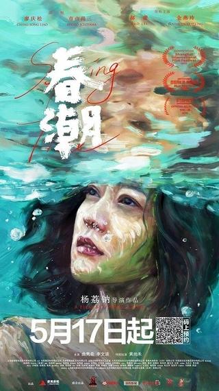 上海&大阪アジアンで注目された「春潮」 劇場公開未定のまま「IQIYI」で独占配信