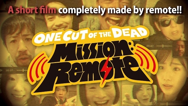 英語字幕版のタイトルは「One Cut of the Dead Mission:Remote」