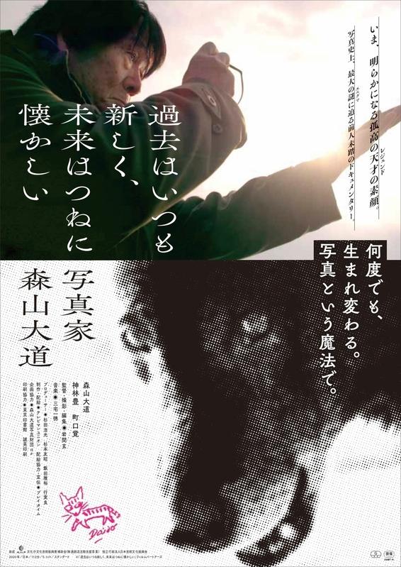 日本を代表する写真家・森山大道の仕事に密着