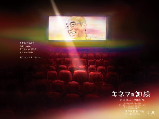 志村けんさんへの思いを込めたメッセージビジュアルを公開