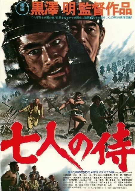 「七人の侍」から「万引き家族」まで! 英国映画協会が選ぶ、1925~2019年の優れた日本映画95本