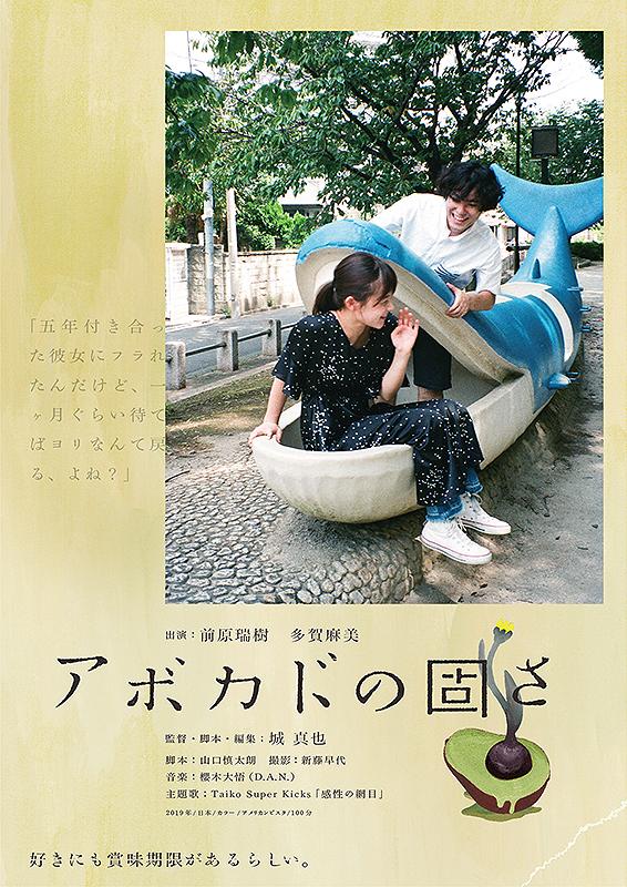 「アボカドの固さ」5月23日から「仮設の映画館」で先行上映 俵万智出演YouTubeイベントも開催