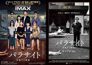 「パラサイト 半地下の家族」IMAX&モノクロバージョンの日本劇場公開が決定!