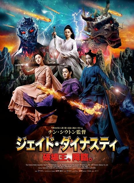 中国の大ヒット小説「誅仙」実写映画化! 「ジェイド・ダイナスティ」7月24日公開