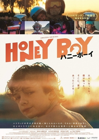 シャイア・ラブーフ脚本×注目子役ノア・ジュプ主演 父子の切ない関係描く「ハニーボーイ」8月公開