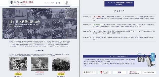 「映像でみる明治の日本」TOPページ。下部のペンギンに注目