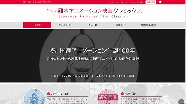 「日本アニメーション映画クラシックス」TOPページ