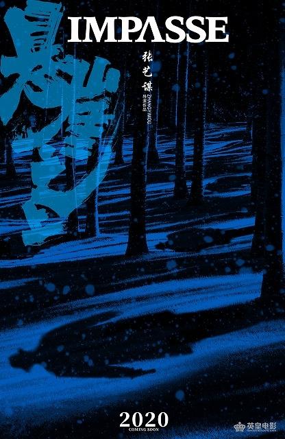 """チャン・イーモウ新作は""""スパイ""""を描くサスペンス! コロナ禍を乗り越えて撮影終了"""