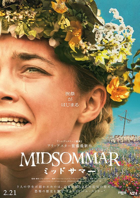 「ミッドサマー」花のドレス、700万円で落札! A24オークションの総収益は約3900万円