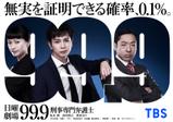 松本潤主演「99.9-刑事専門弁護士― SEASON1」特別編、5月31日から放送!