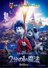 ディズニー&ピクサー「2分の1の魔法」8月21日から劇場公開