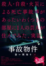 亀梨和也「事故物件 恐い間取り」映像初公開 奈緒、瀬戸康史らキャスト18人も発表