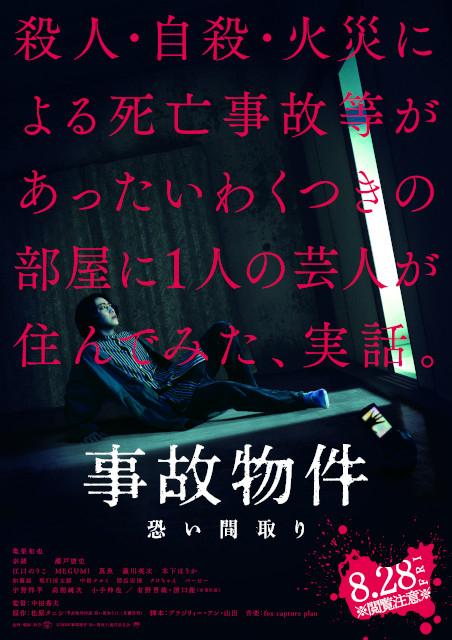 亀梨和也が、事故物件に住む芸人役で主演