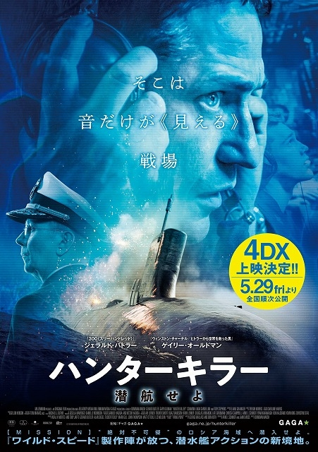 潜水艦アクション「ハンターキラー 潜航せよ」4DXバージョン、5月29日に公開決定!