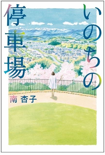 南杏子氏の最新作「いのちの停車場」本日5月27日発売