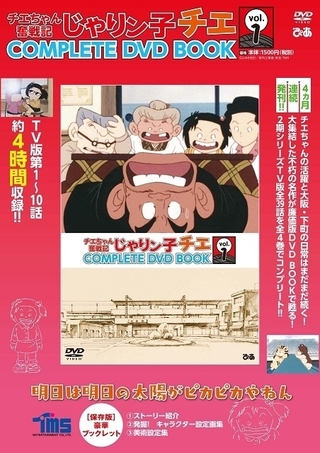 片渕須直監督が参加した「チエちゃん奮戦記 じゃりン子チエ」全話収録DVDブック刊行決定