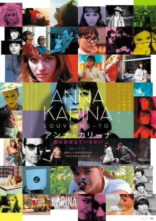 アンナ・カリーナさんの40年にわたるパートナーによる映画が6月13日公開 ゴダールとの代表作も同時上映
