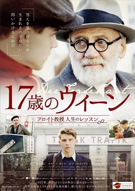ナチ・ドイツとの併合に揺れるオーストリアを舞台に、17歳の青年とフロイト教授の友情を描く
