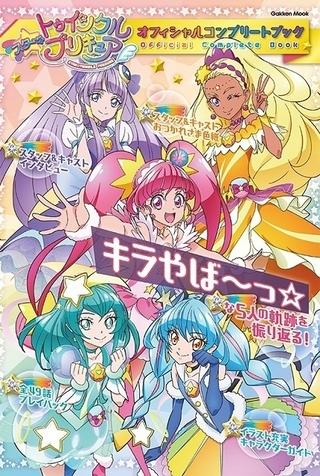 「スター☆トゥインクルプリキュア」の軌跡を振り返るオフィシャルコンプリートブック発売