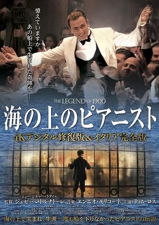 「海の上のピアニスト」4Kデジタル修復版&170分のイタリア完全版 8月21日から日本初公開