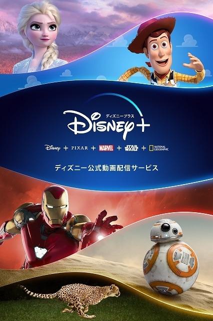 「ディズニーデラックス」入会者は、6月11日から追加料金なしで「Disney+」利用可能に