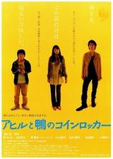 【「アヒルと鴨のコインロッカー」評論】中村義洋監督の脚本力が冴え渡り、原作ファンを唸らせた意欲作