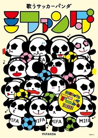 音楽とサッカーを愛する「MIFA」公式キャラのミファンダがアニメ化 小野賢章、市川太一が出演