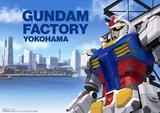動く実物大ガンダムを展示する「GUNDAM FACTORY YOKOHAMA」がオープン延期