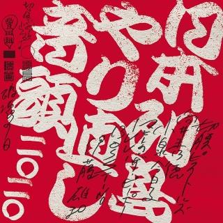 豊田利晃×切腹ピストルズ、楽曲「日本列島やり直し音頭二〇二〇」発表! 向井秀徳、小泉今日子らが参加