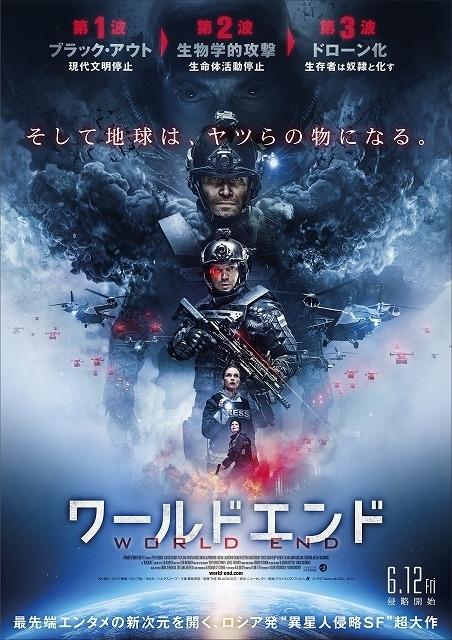 """ロシア発の""""異星人侵略SF""""超大作!"""
