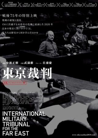 「東京裁判」4Kデジタルリマスター版、8月1日から戦後75年特別上映