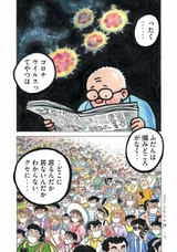 漫画家たちが新型コロナ影響下の日々をつづるリレー連載実施 ちばてつやの短編が先行公開