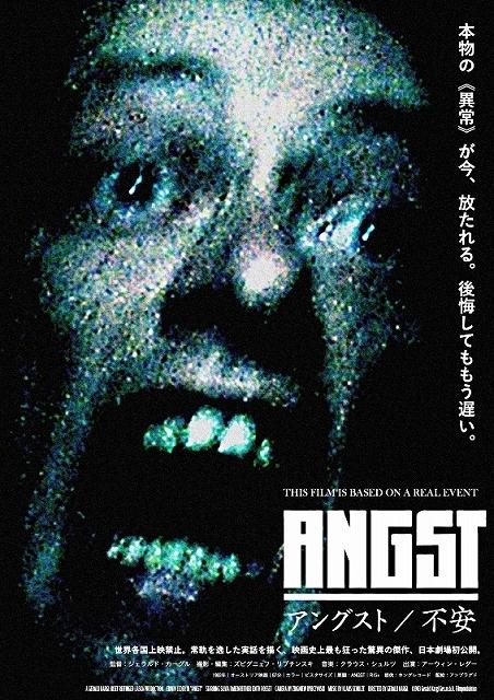 常軌を逸した実録スリラーが日本劇場初公開