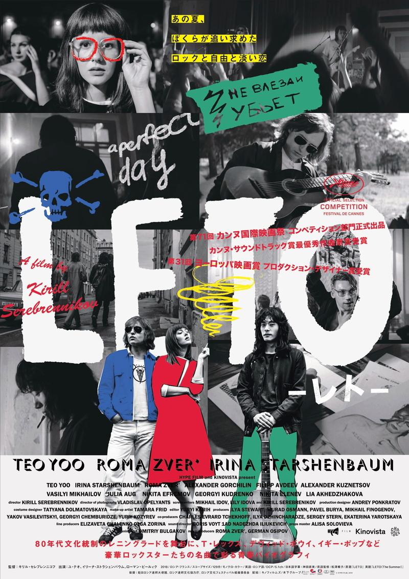 T. Rex、ボウイ、イギー・ポップの名曲が彩る 80年代ソ連で自由と音楽を追い求めた若者達を描く「LETO」7月24日公開
