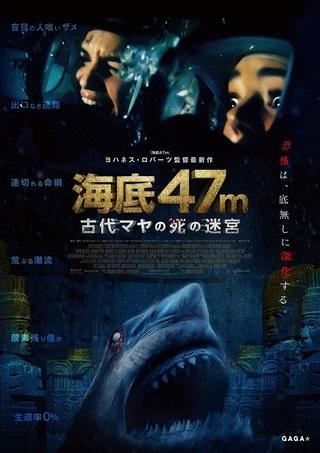 「海底47m」続編舞台は古代マヤ遺跡! ジェイミー・フォックス&スタローンの娘が映画デビュー、7月公開