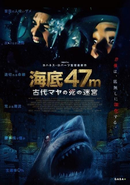 「海底47m 古代マヤの死の迷宮」予告編&ポスターもお披露目