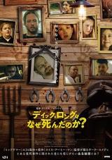 「スイス・アーミー・マン」監督&A24が再タッグ!「ディック・ロングはなぜ死んだのか?」8月公開