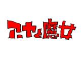 企画・宮崎駿×監督・宮崎吾朗 ジブリ初の全編3DCGの長編アニメ「アーヤと魔女」今冬、NHKで放送