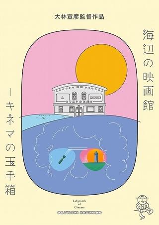 「海辺の映画館」公開日は7月31日!大林宣彦監督のメッセージ入り劇場パンフも完成