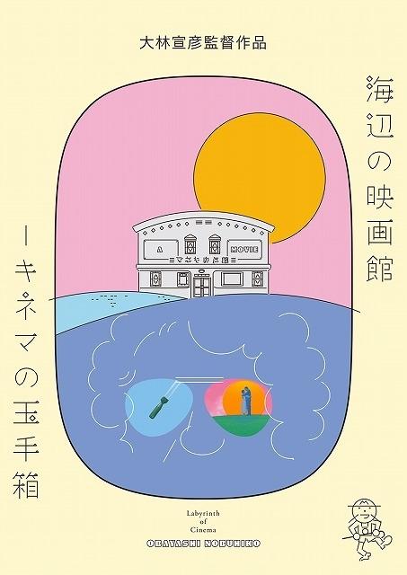 「海辺の映画館 キネマの玉手箱」の劇場パンフレット