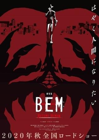 「妖怪人間ベム」リブート版「BEM」今秋、劇場アニメ化 Production I.G制作でTVシリーズから2年後を描く