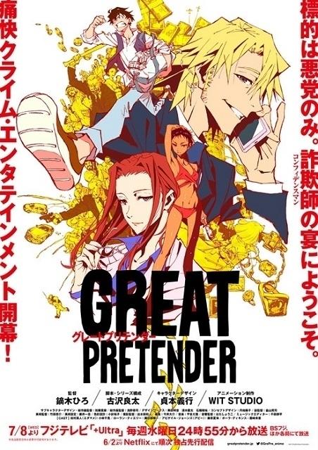 日本のテレビアニメ史上初!