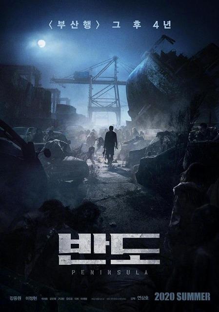 「新感染」の世界から4年後――ヨン・サンホ監督作「Peninsula」7月に韓国公開決定
