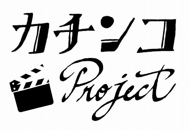 """今後の目標は""""映画監督と製作者との橋渡し"""""""
