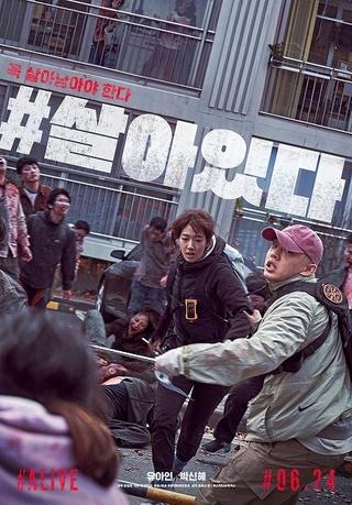 Wi-Fi&電話使用NG……部屋の外にはゾンビの大群!ユ・アイン×パク・シネ「#Alive」韓国で公開