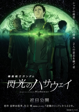 7月公開予定「機動戦士ガンダム 閃光のハサウェイ」「生徒会役員共2」が延期に