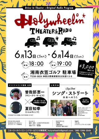 横須賀のドライブインシアターイベントで「シングストリート」上映 曽我部恵一&夏目知幸がナビゲート